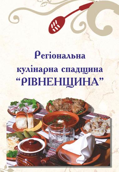 """Регіональна кулінарна спадщина """"Рівненщина"""