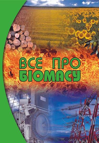 Все про біомасу.Науково-популярне видання