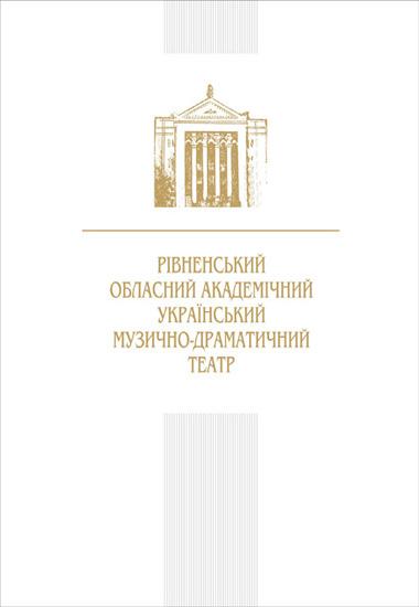 Рівненський обласний академічний український музично-драматичний театр