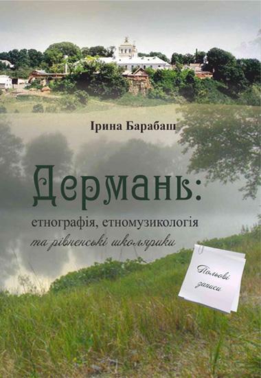 Дермань: етнографія, етномузикологія та рівненські школярики.Польові записи