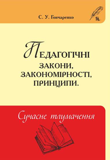 Педагогічні закони, закономірності, принципи.Сучасне тлумачення