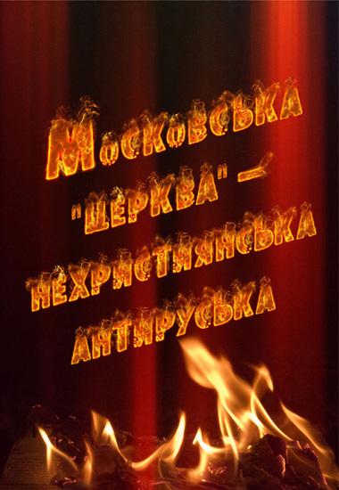 Московська церква – нехристиянська анти руська