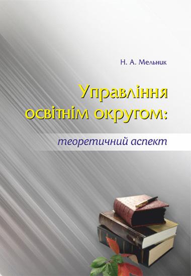 Управління освітнім округом: теоретичний аспект.Науково-методичний посібник