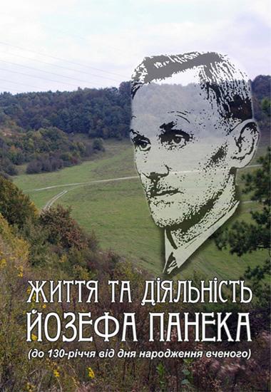 Життя та діяльність Йозефа Панека  (до 130-річчя від дня народження вченого)