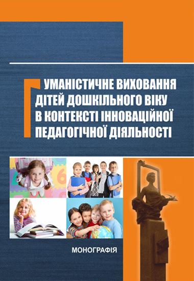 Гуманістичне виховання дітей дошкільного віку в контексті інноваційної педагогічної діяльності