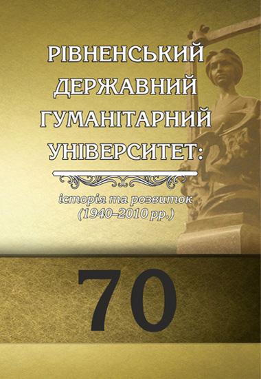 Рівненський державний гуманітарний університет:  історія та розвиток (1940–2010 рр.)