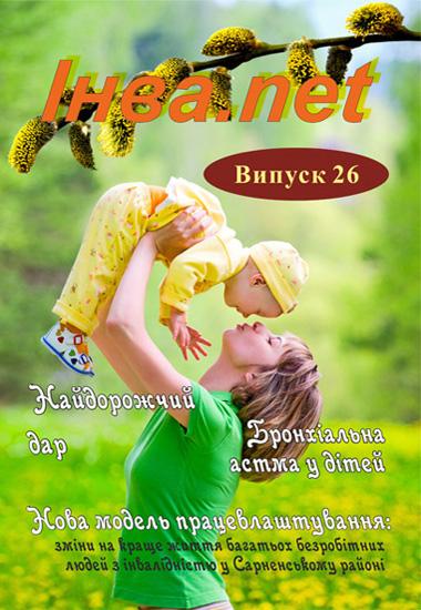 Інва.net.Випуск 26