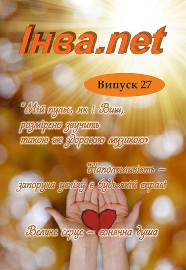 Інва.net.Випуск 27