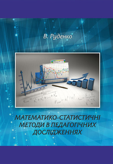 Математико-статистичні методи в педагогічних дослідженнях.Навчальний посібник