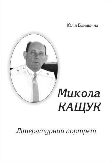 Микола Кащук.Літературний портрет