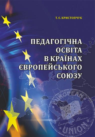 Педагогічна освіта в країнах Європейського Союзу.Монографія