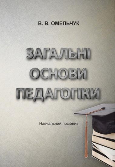 Загальні основи педагогіки.Навчальний посібник