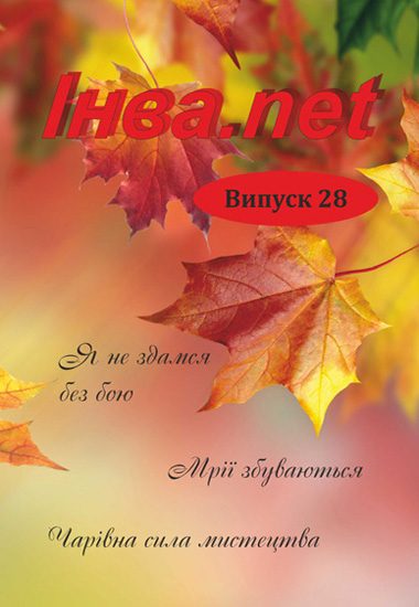 Інва.net.Випуск 28