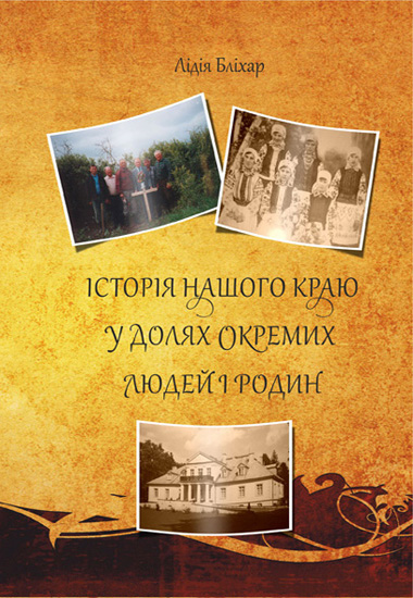 Історія нашого краю у долях окремих людей і родин