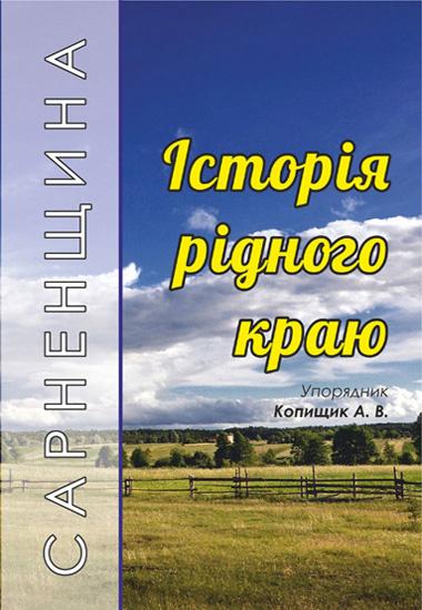 Історія рідного краю:Сарненщина