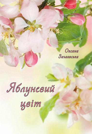 Яблуневий цвіт.Поезії