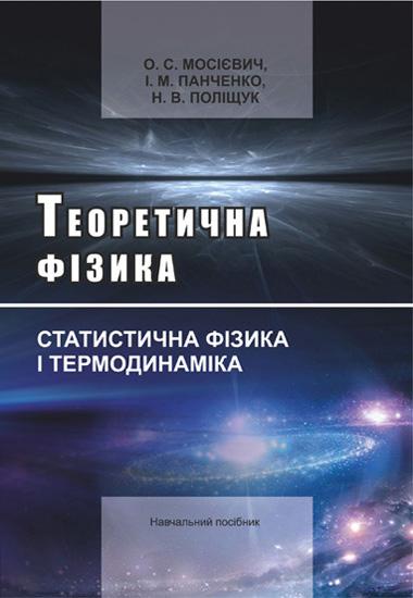 Теоретична фізика.Статистична фізика і термодинаміка.Навчальний посібник