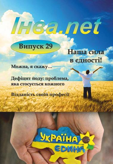 Інва.net.Випуск 29
