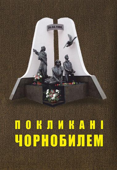 Покликані Чорнобилем Книга пам'яті ліквідаторів Чорнобильської катастрофи м. Кузнецовськ