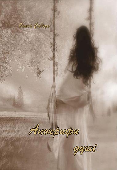 Апокрифи душі.Поезії