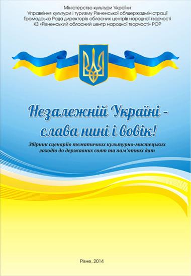Незалежній Україні – слава нині і вовік!. Збірник сценаріїв